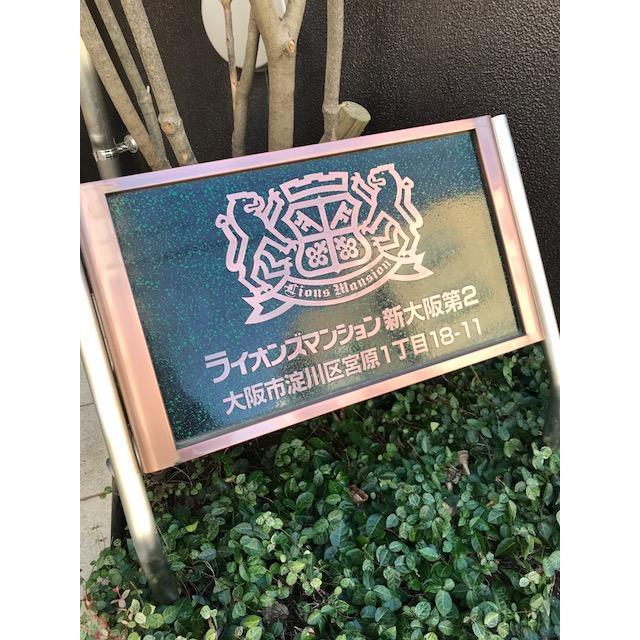 東三国駅 6分 5階 3DK 画像4