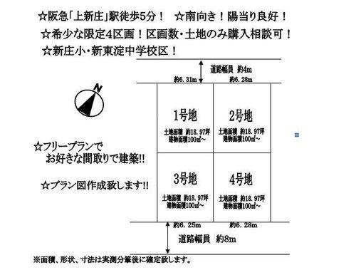 東淀川区瑞光1丁目 新築一戸建て 4LDKの間取り図1